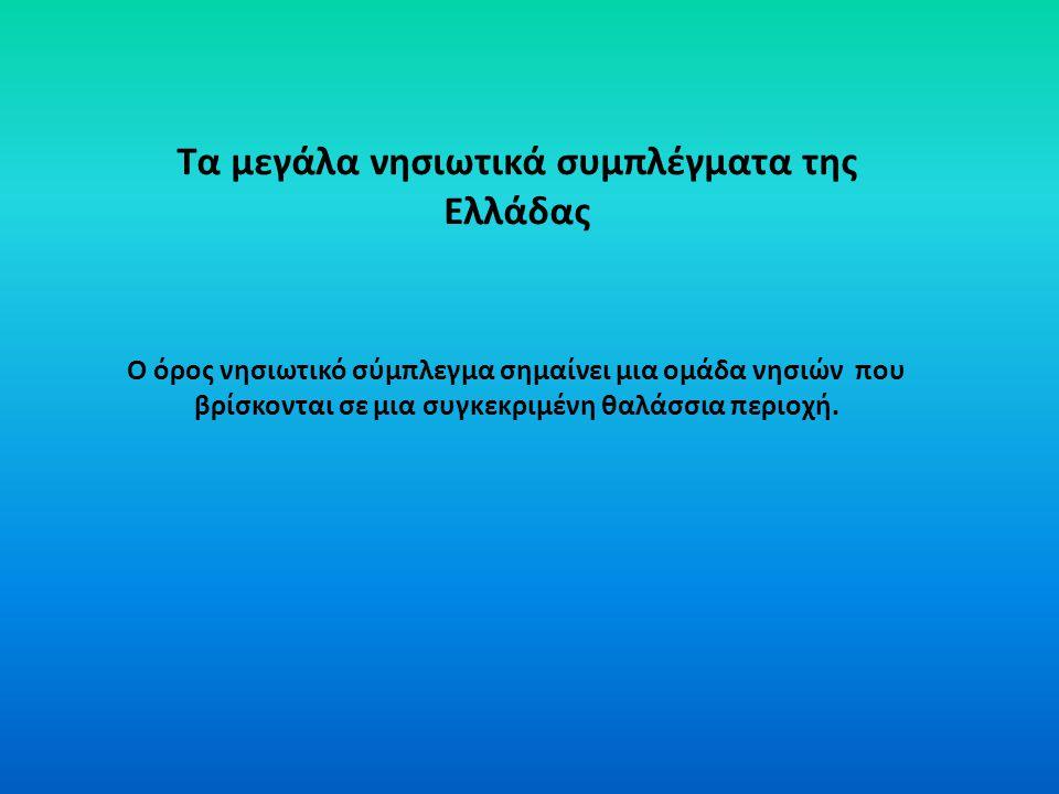 Τα μεγάλα νησιωτικά συμπλέγματα της Ελλάδας