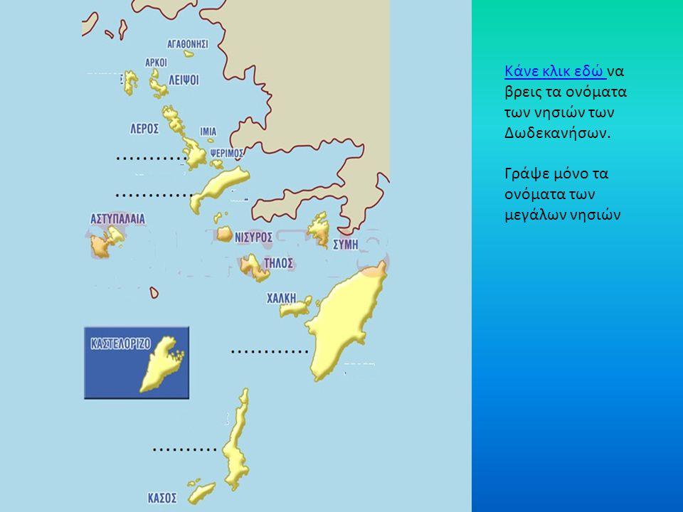 Κάνε κλικ εδώ να βρεις τα ονόματα των νησιών των Δωδεκανήσων.