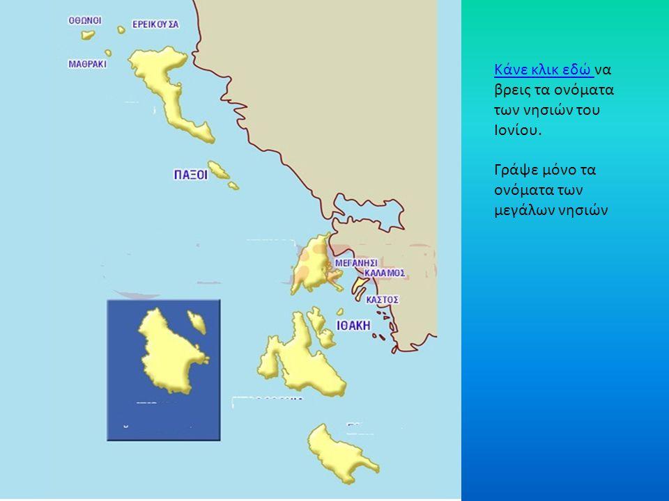 Κάνε κλικ εδώ να βρεις τα ονόματα των νησιών του Ιονίου.