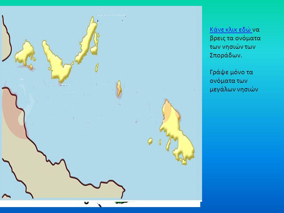 Κάνε κλικ εδώ να βρεις τα ονόματα των νησιών των Σποράδων.