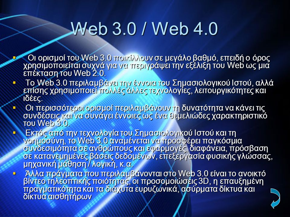 Web 3.0 / Web 4.0