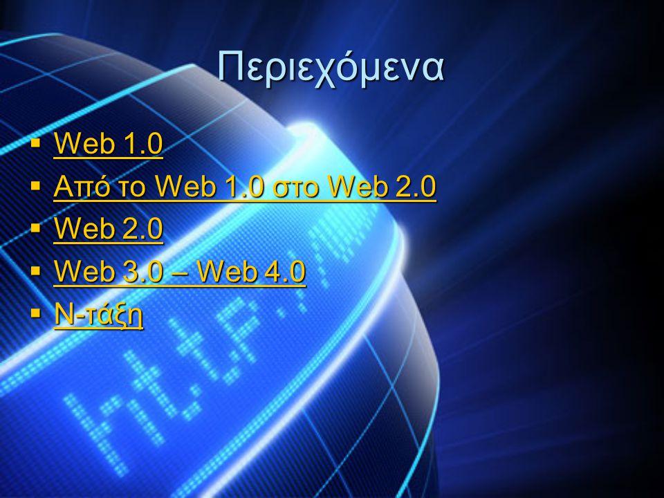 Περιεχόμενα Web 1.0 Από το Web 1.0 στο Web 2.0 Web 2.0