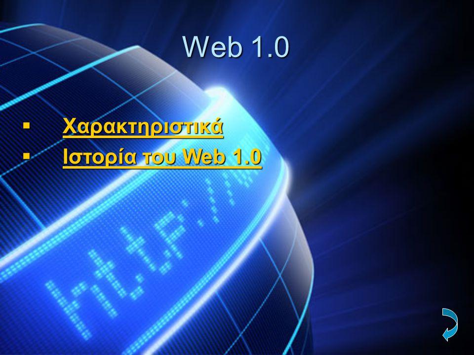 Web 1.0 Χαρακτηριστικά Ιστορία του Web 1.0