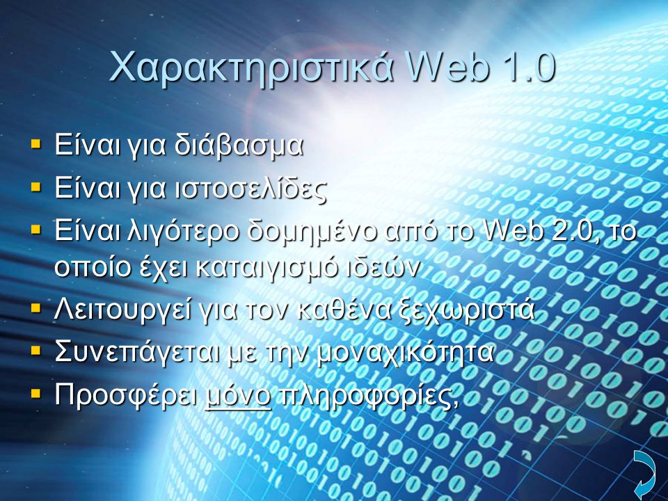 Χαρακτηριστικά Web 1.0 Eίναι για διάβασμα Eίναι για ιστοσελίδες