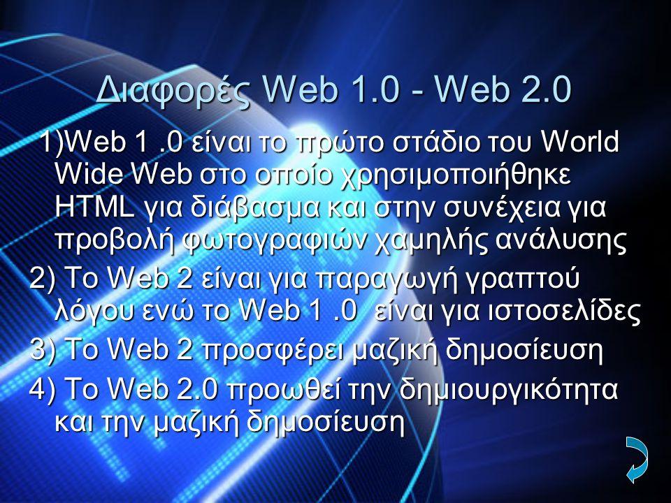 Διαφορές Web 1.0 - Web 2.0