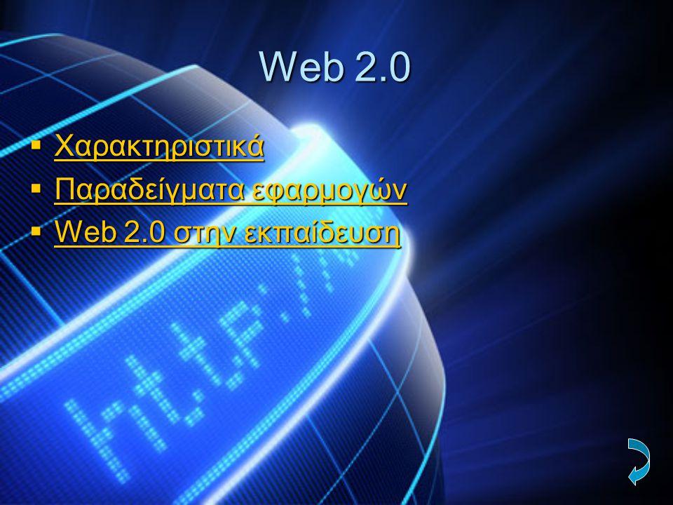 Web 2.0 Χαρακτηριστικά Παραδείγματα εφαρμογών Web 2.0 στην εκπαίδευση