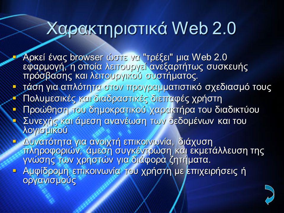 Χαρακτηριστικά Web 2.0