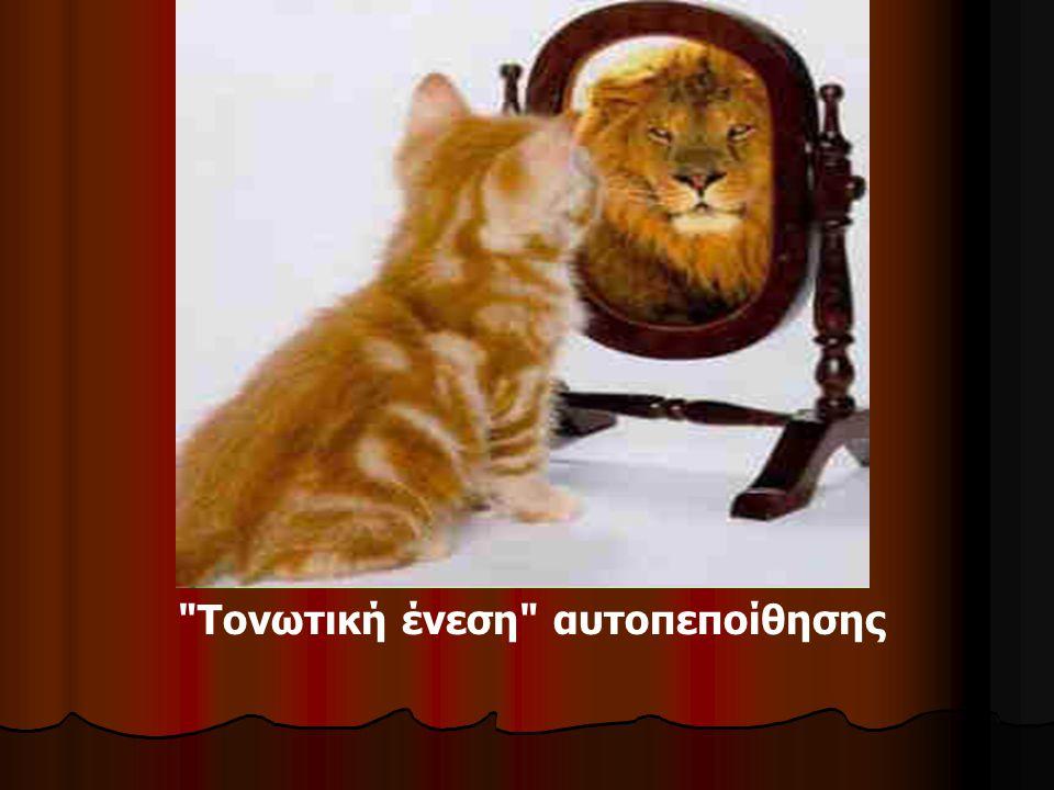 Τονωτική ένεση αυτοπεποίθησης