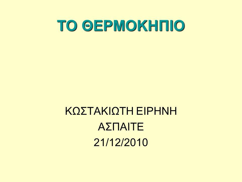 ΚΩΣΤΑΚΙΩΤΗ ΕΙΡΗΝΗ ΑΣΠΑΙΤΕ 21/12/2010