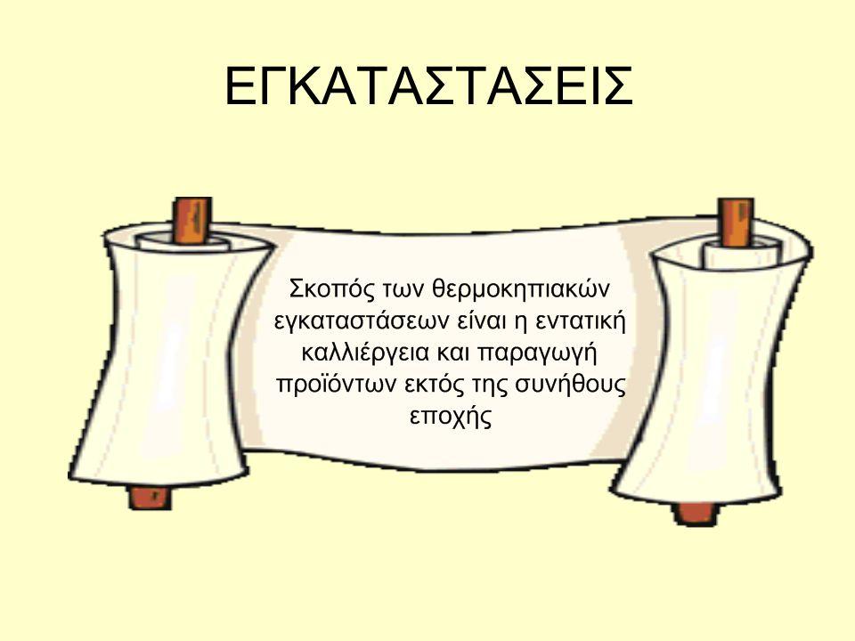ΕΓΚΑΤΑΣΤΑΣΕΙΣ