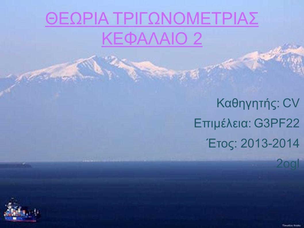 ΘΕΩΡΙΑ ΤΡΙΓΩΝΟΜΕΤΡΙΑΣ ΚΕΦΑΛΑΙΟ 2