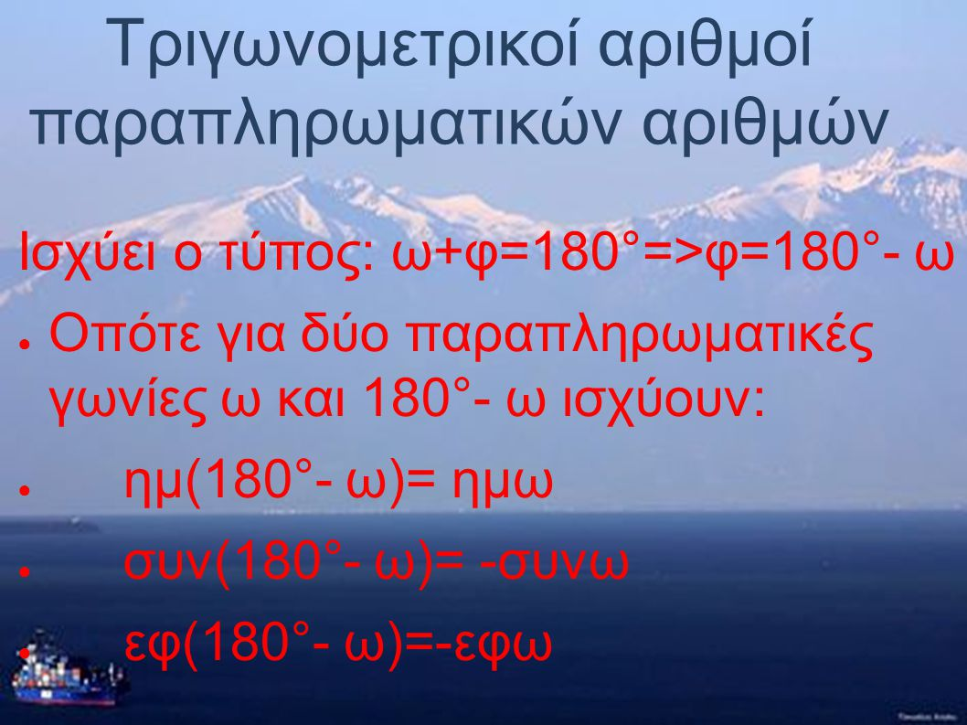 Τριγωνομετρικοί αριθμοί παραπληρωματικών αριθμών