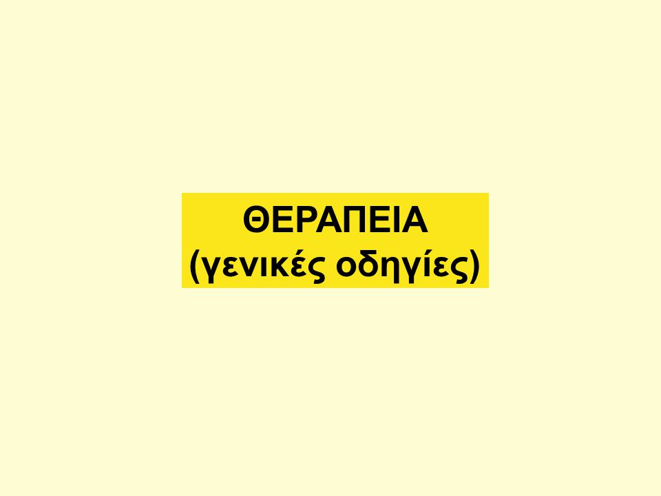 ΘΕΡΑΠΕΙΑ (γενικές οδηγίες)