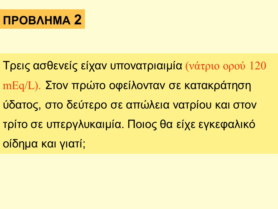 ΠΡΟΒΛΗΜΑ 2