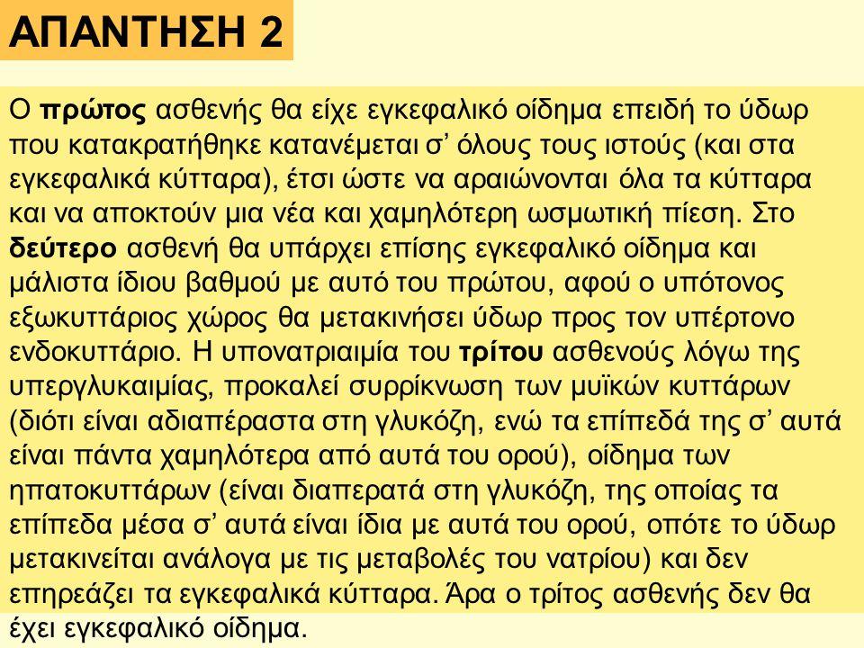 ΑΠΑΝΤΗΣΗ 2