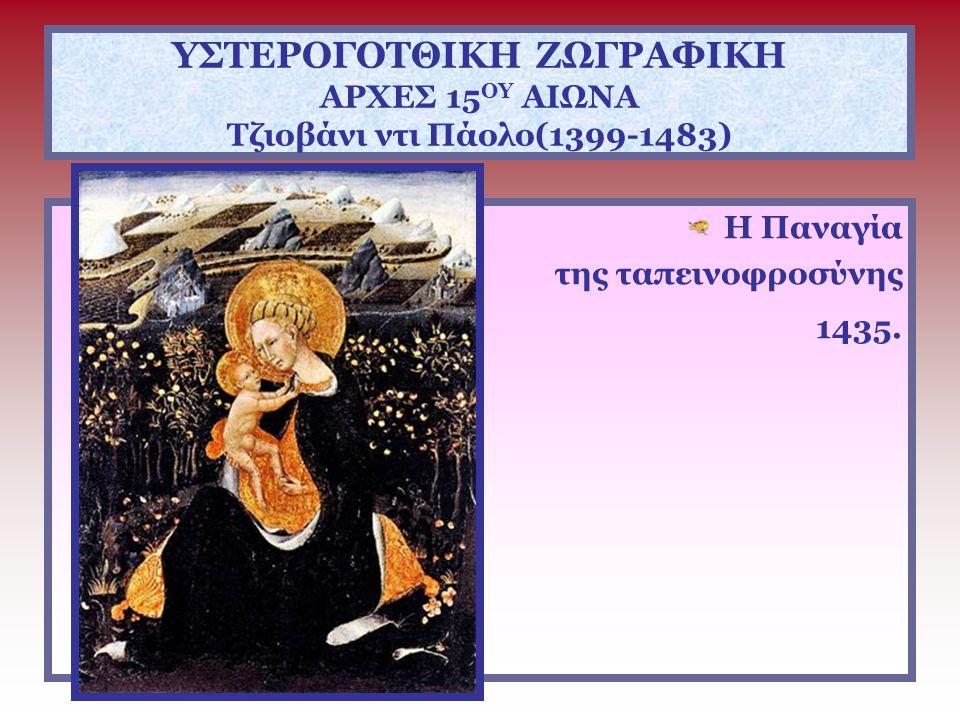 ΥΣΤΕΡΟΓΟΤΘΙΚΗ ΖΩΓΡΑΦΙΚΗ ΑΡΧΕΣ 15ΟΥ ΑΙΩΝΑ Τζιοβάνι ντι Πάολο(1399-1483)