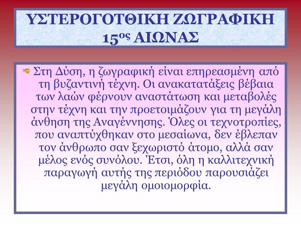 ΥΣΤΕΡΟΓΟΤΘΙΚΗ ΖΩΓΡΑΦΙΚΗ 15ος ΑΙΩΝΑΣ