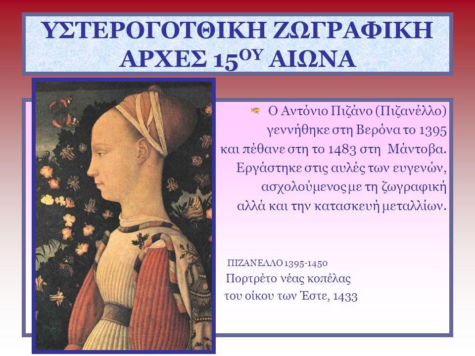 ΥΣΤΕΡΟΓΟΤΘΙΚΗ ΖΩΓΡΑΦΙΚΗ ΑΡΧΕΣ 15ΟΥ ΑΙΩΝΑ