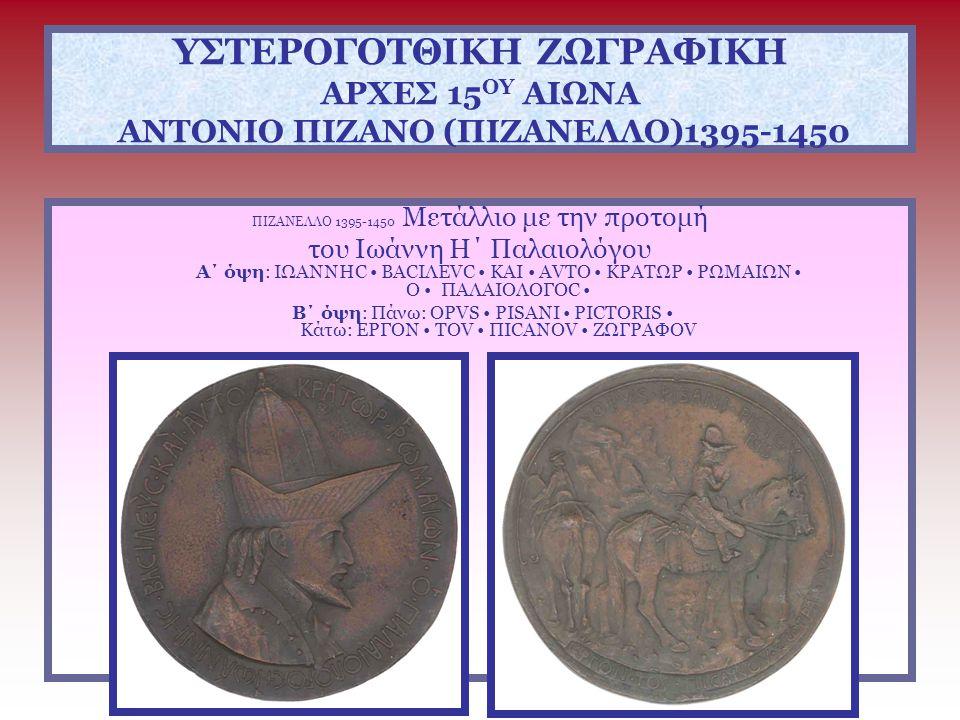ΠΙΖΑΝΕΛΛΟ 1395-1450 Μετάλλιο με την προτομή