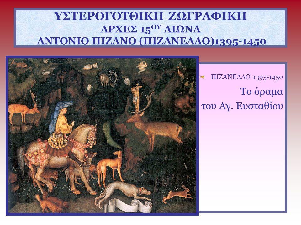 ΥΣΤΕΡΟΓΟΤΘΙΚΗ ΖΩΓΡΑΦΙΚΗ ΑΡΧΕΣ 15ΟΥ ΑΙΩΝΑ ΑΝΤΟΝΙΟ ΠΙΖΑΝΟ (ΠΙΖΑΝΕΛΛΟ)1395-1450
