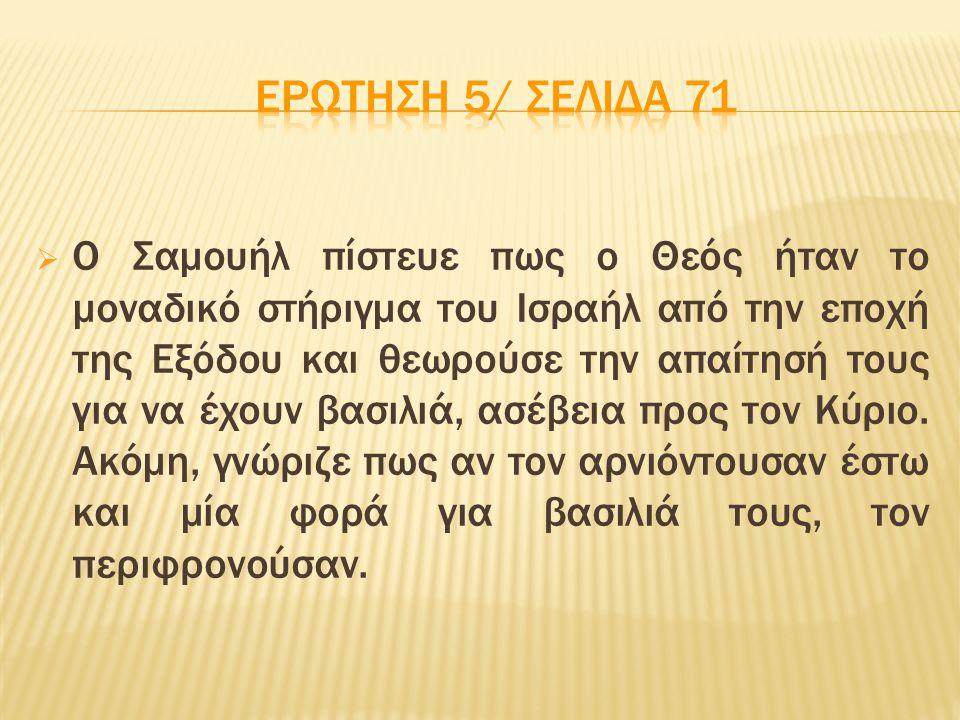 Ερωτηση 5/ σελιδα 71