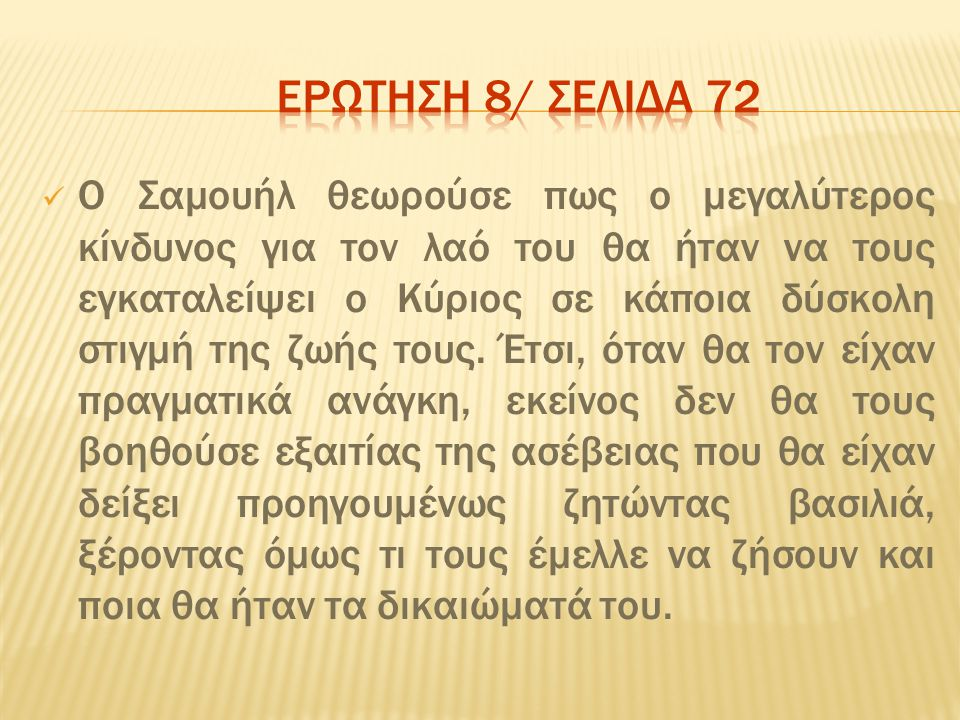 Ερωτηση 8/ σελιδα 72