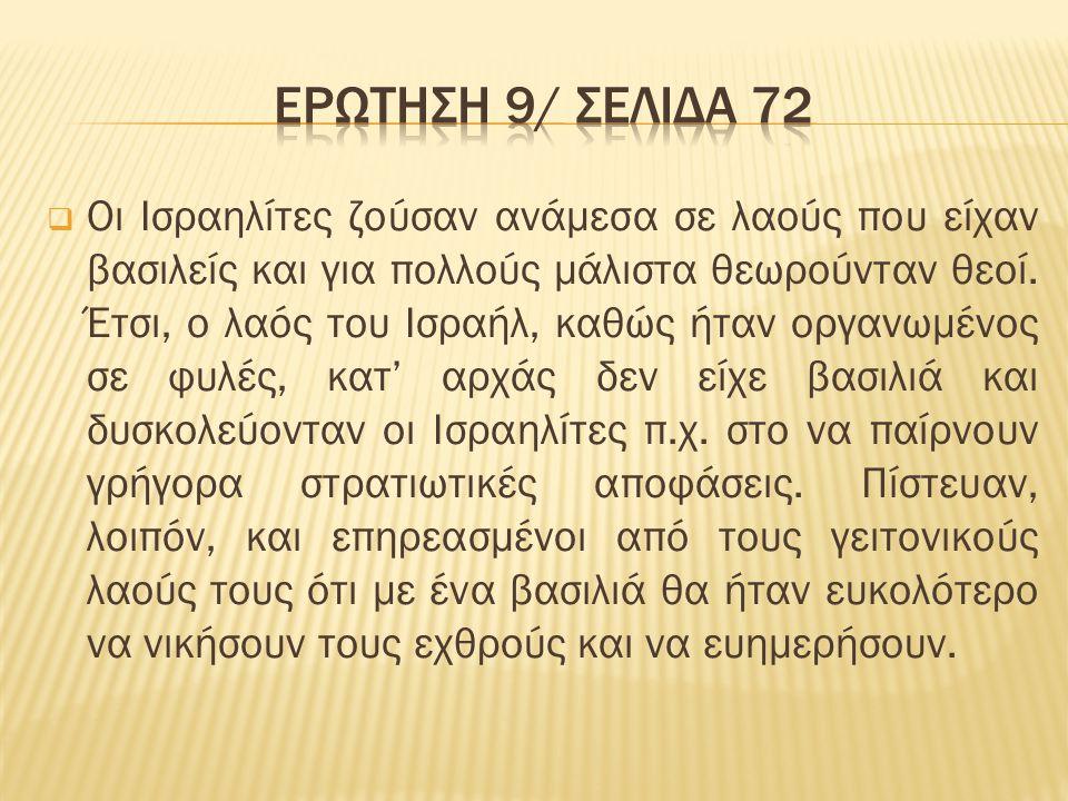 Ερωτηση 9/ σελιδα 72