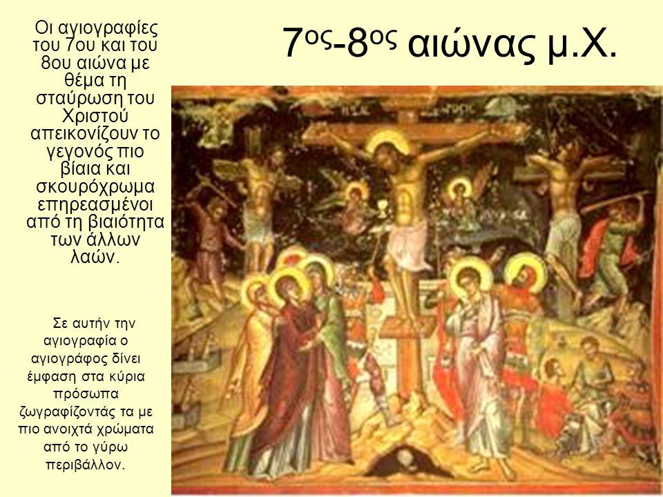 7ος-8ος αιώνας μ.Χ.