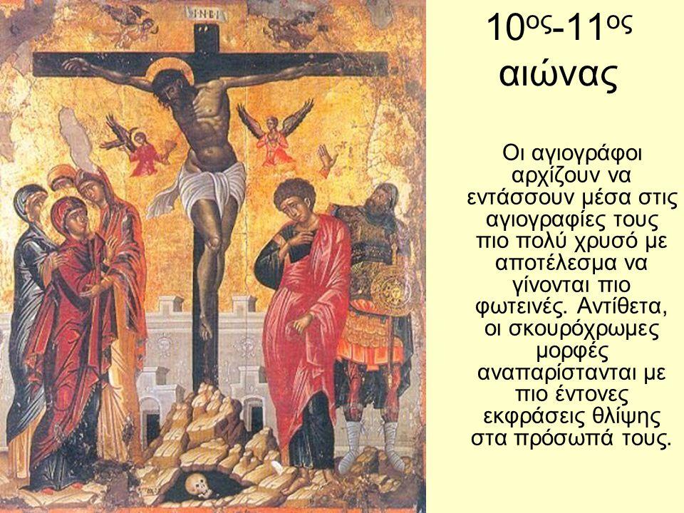 10ος-11ος αιώνας