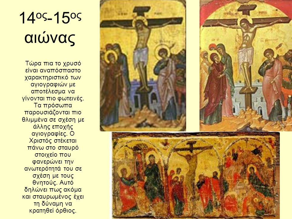 14ος-15ος αιώνας