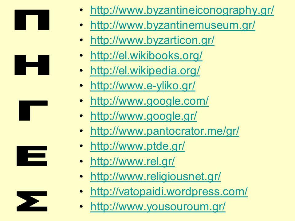 ΠΗΓΕΣ http://www.byzantineiconography.gr/