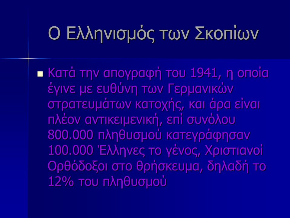 Ο Ελληνισμός των Σκοπίων