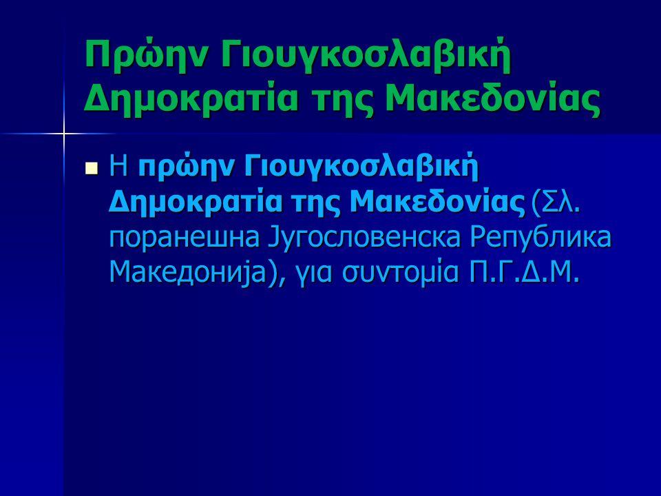 Πρώην Γιουγκοσλαβική Δημοκρατία της Μακεδονίας