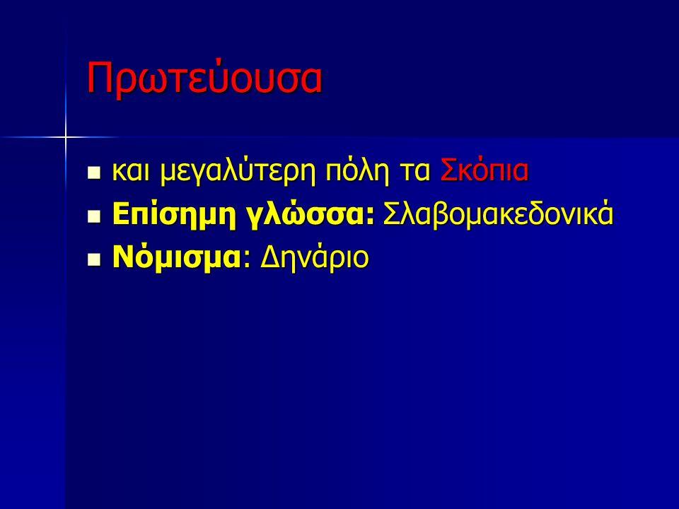 Πρωτεύουσα και μεγαλύτερη πόλη τα Σκόπια