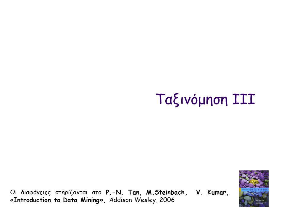 Ταξινόμηση III Οι διαφάνειες στηρίζονται στο P.-N.