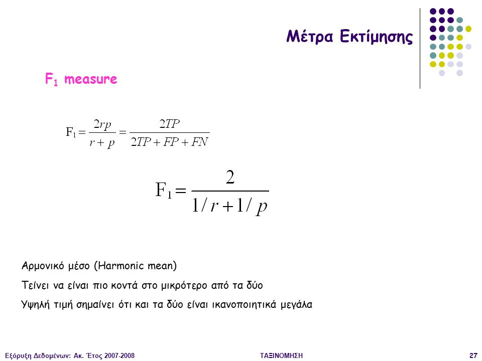 Μέτρα Εκτίμησης F1 measure Αρμονικό μέσο (Harmonic mean)