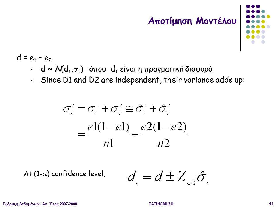 Αποτίμηση Μοντέλου d = e1 – e2