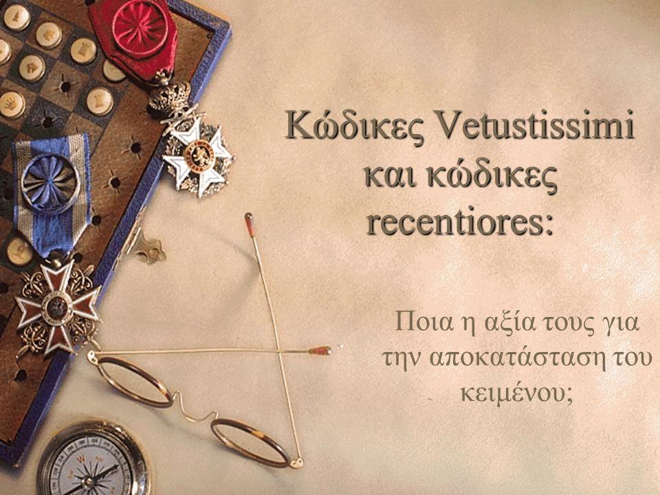 Κώδικες Vetustissimi και κώδικες recentiores: