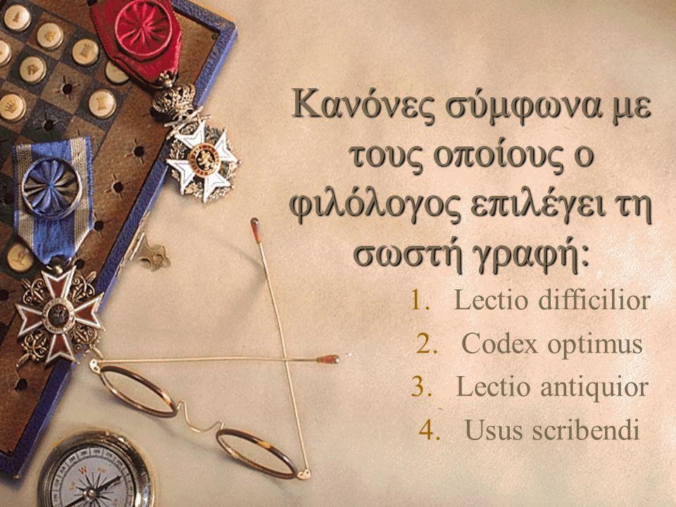 Κανόνες σύμφωνα με τους οποίους ο φιλόλογος επιλέγει τη σωστή γραφή: