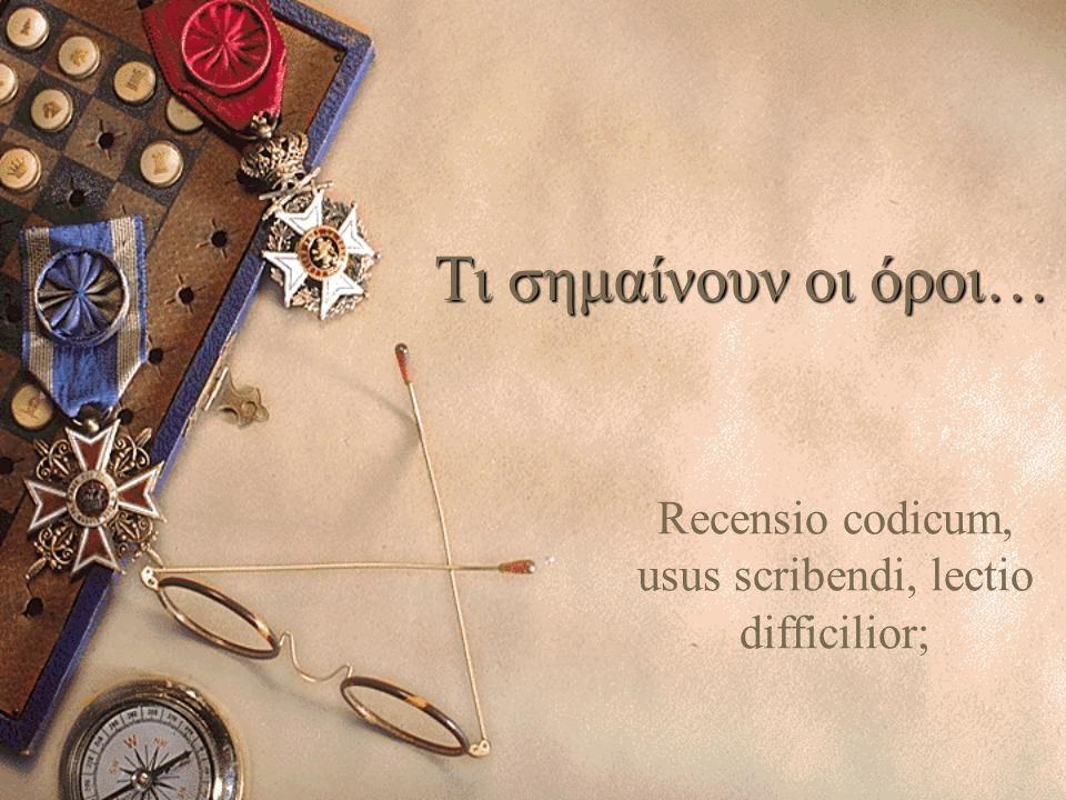 Recensio codicum, usus scribendi, lectio difficilior;