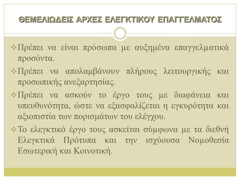 ΘΕΜΕΛΙΩΔΕΙΣ ΑΡΧΕΣ ΕΛΕΓΚΤΙΚΟΥ ΕΠΑΓΓΕΛΜΑΤΟΣ