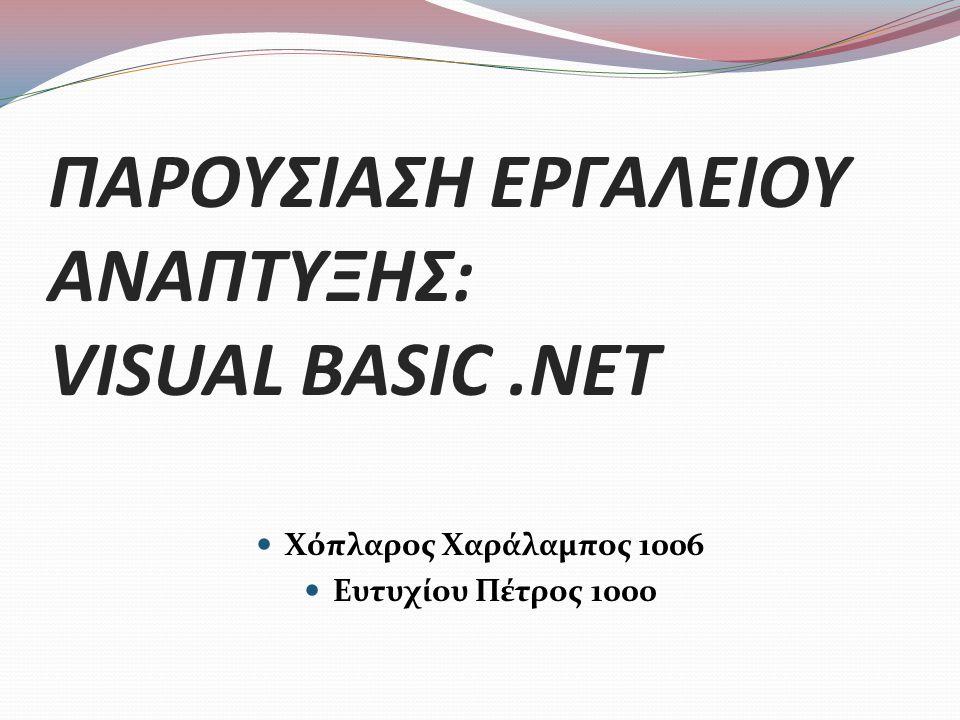 ΠΑΡΟΥΣΙΑΣΗ ΕΡΓΑΛΕΙΟΥ ΑΝΑΠΤΥΞΗΣ: VISUAL BASIC .NET