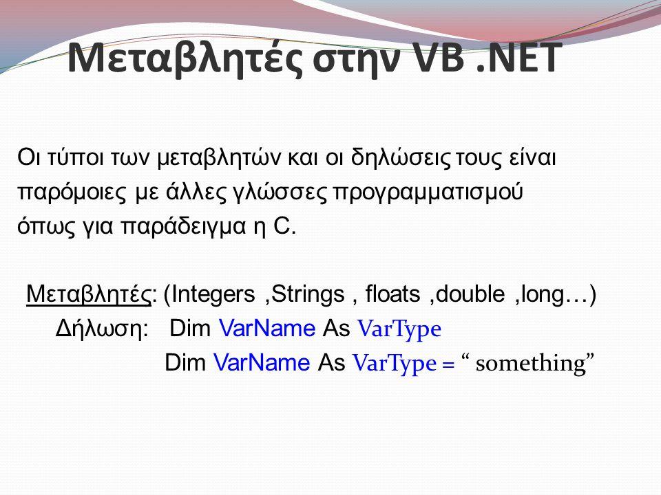 Mεταβλητές στην VB .NET Οι τύποι των μεταβλητών και οι δηλώσεις τους είναι. παρόμοιες με άλλες γλώσσες προγραμματισμού.