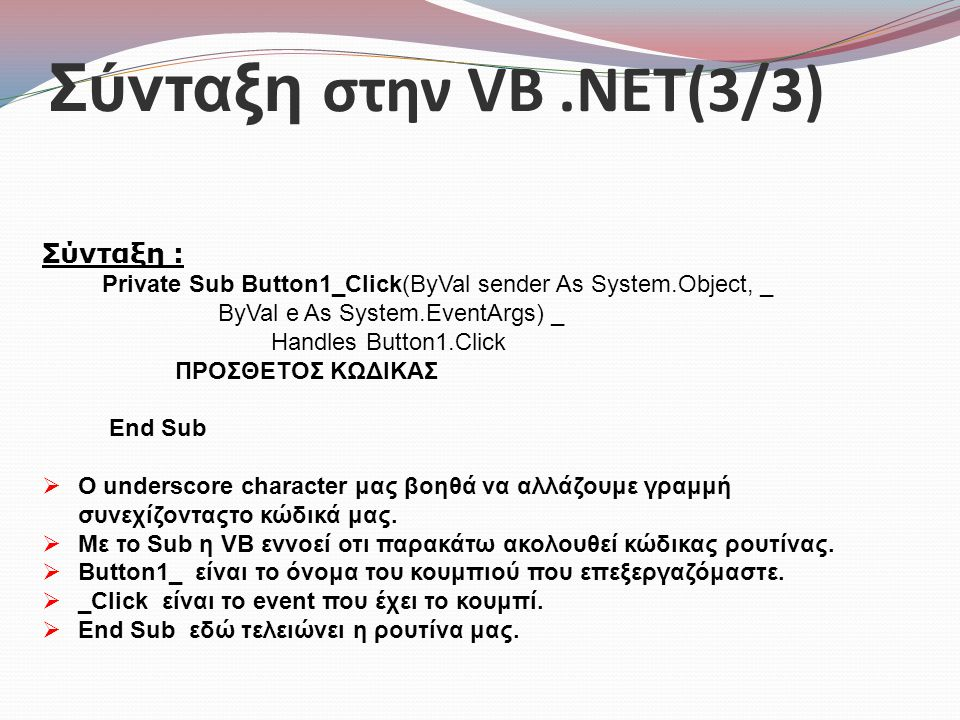 Σύνταξη στην VB .NET(3/3) Σύνταξη :