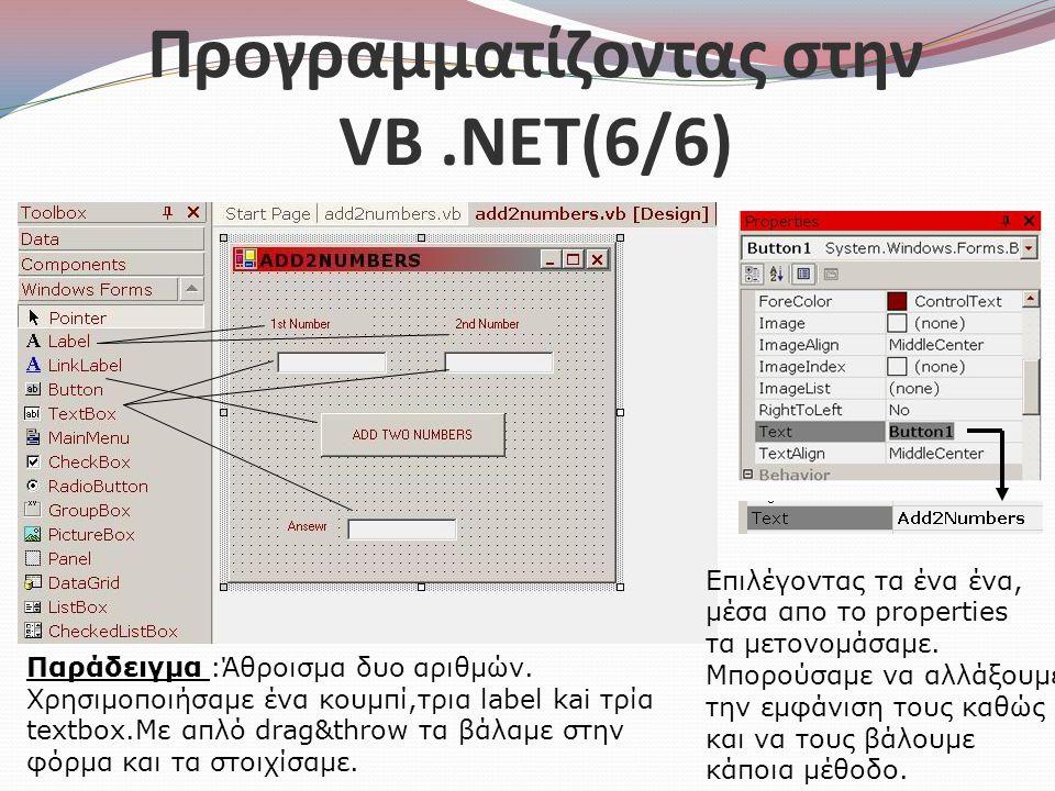 Προγραμματίζοντας στην VB .NET(6/6)