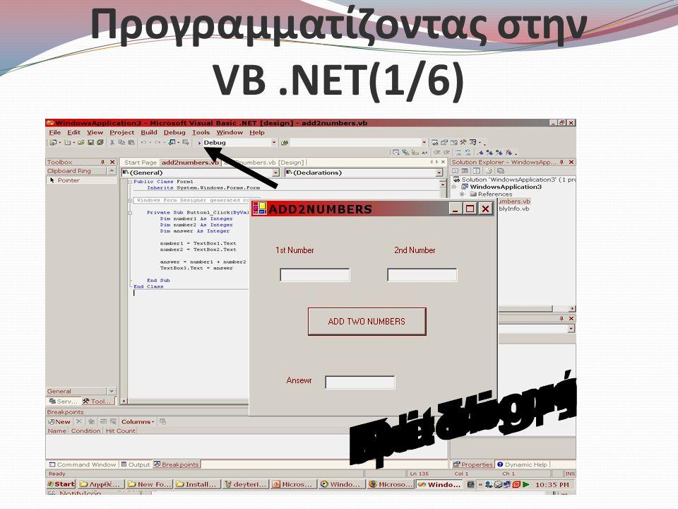Προγραμματίζοντας στην VB .NET(1/6)