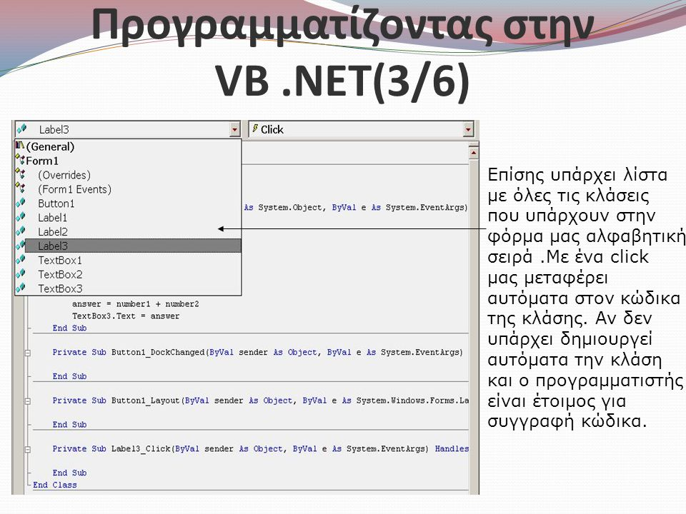 Προγραμματίζοντας στην VB .NET(3/6)