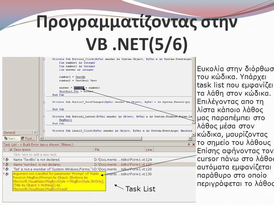 Προγραμματίζοντας στην VB .NET(5/6)