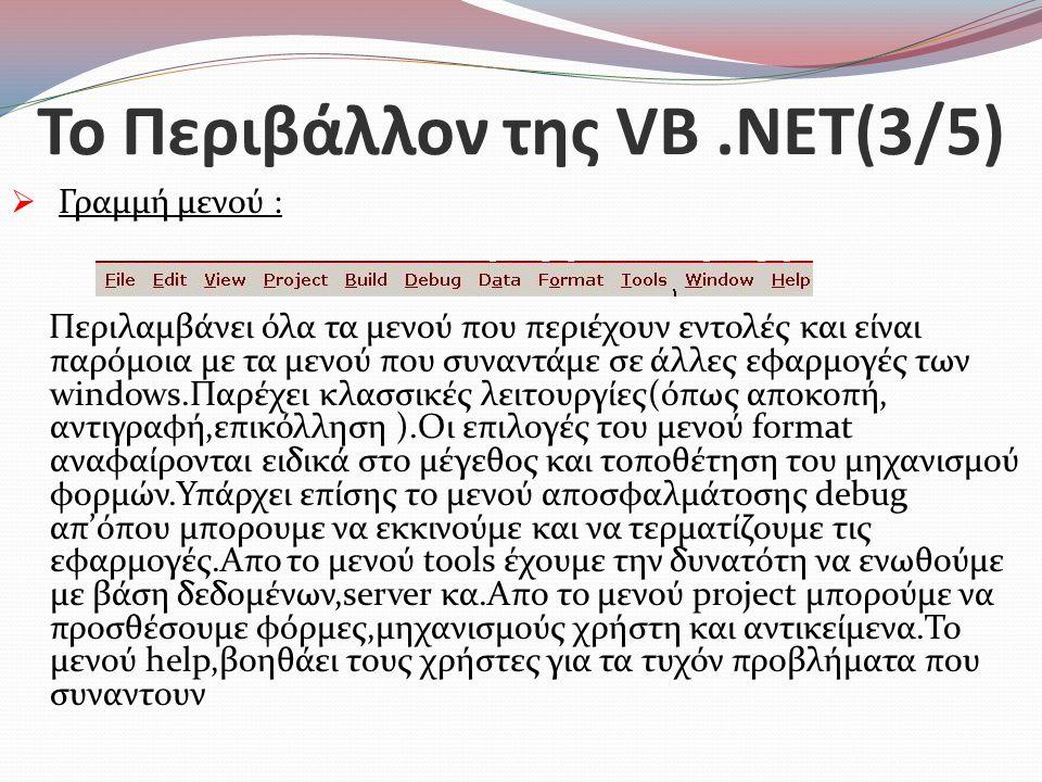 Το Περιβάλλον της VB .NET(3/5)
