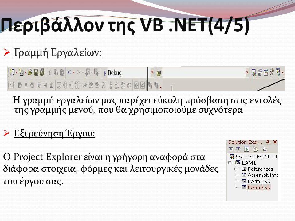 Περιβάλλον της VB .NET(4/5)